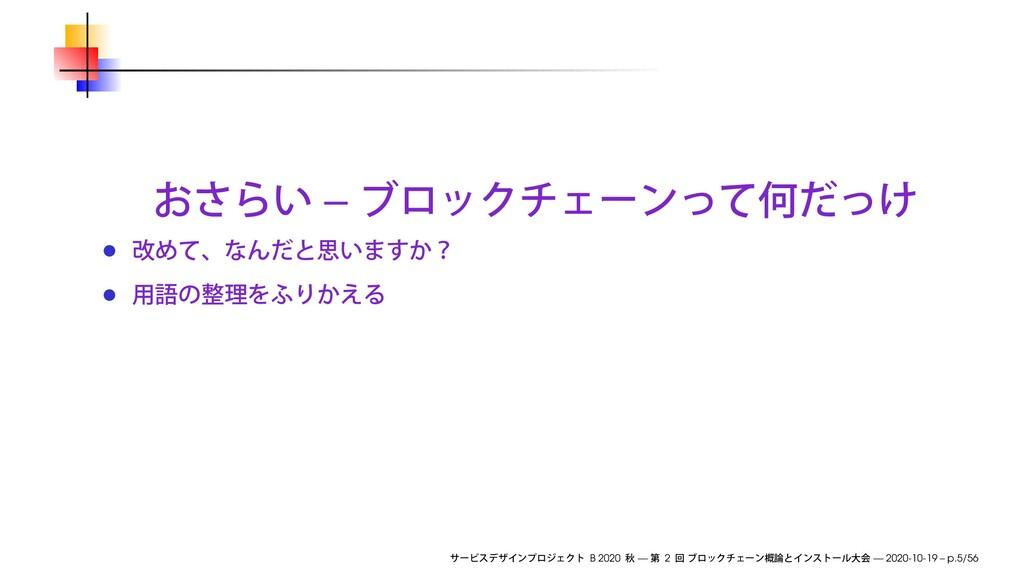 – B 2020 — 2 — 2020-10-19 – p.5/56