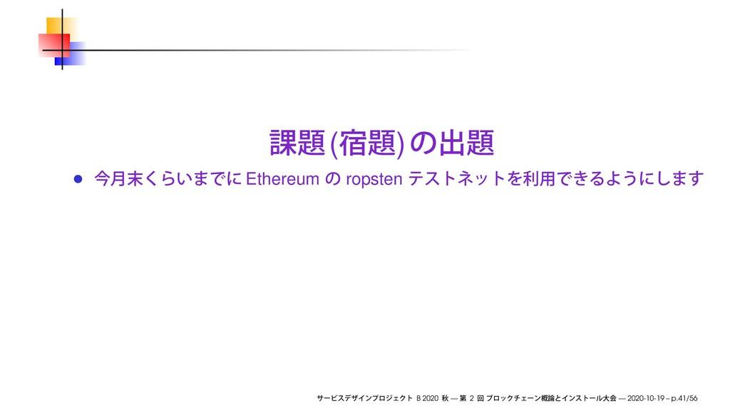 ( ) Ethereum ropsten B 2020 — 2 — 2020-10-19 – ...