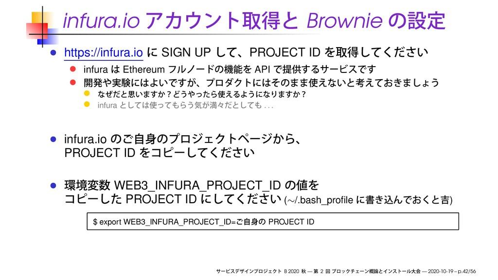 infura.io Brownie https://infura.io SIGN UP PRO...