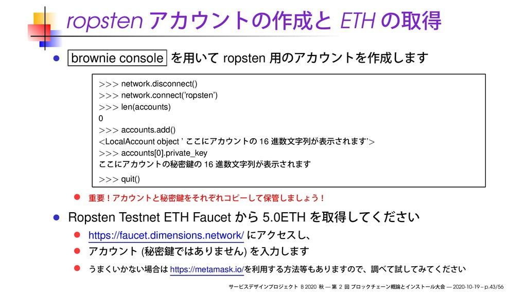 ropsten ETH brownie console ropsten >>> network...