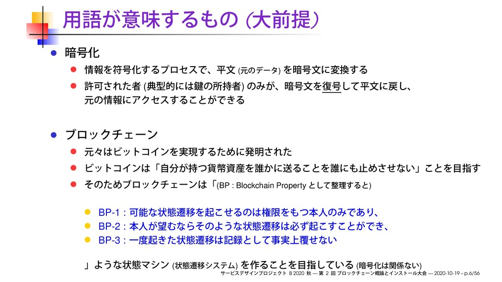 ( ) ( ) ( ) (BP : Blockchain Property ) BP-1 : ...