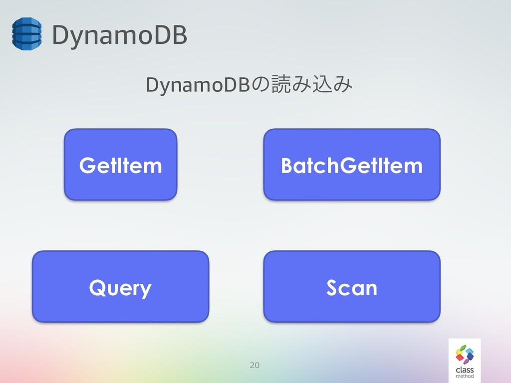 20 DynamoDB DynamoDBͷಡΈࠐΈ GetItem BatchGetItem ...