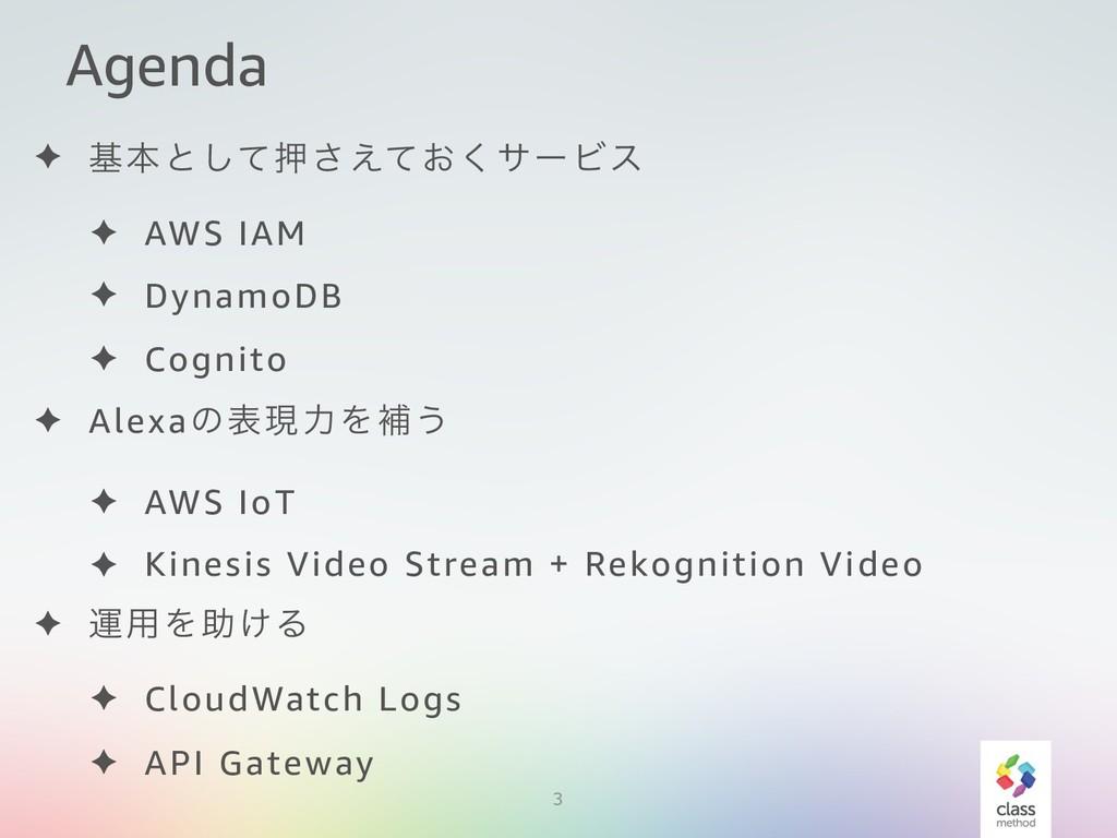 Agenda ✦ جຊͱͯ͠ԡ͓͑ͯ͘͞αʔϏε ✦ AWS IAM ✦ DynamoDB ✦...