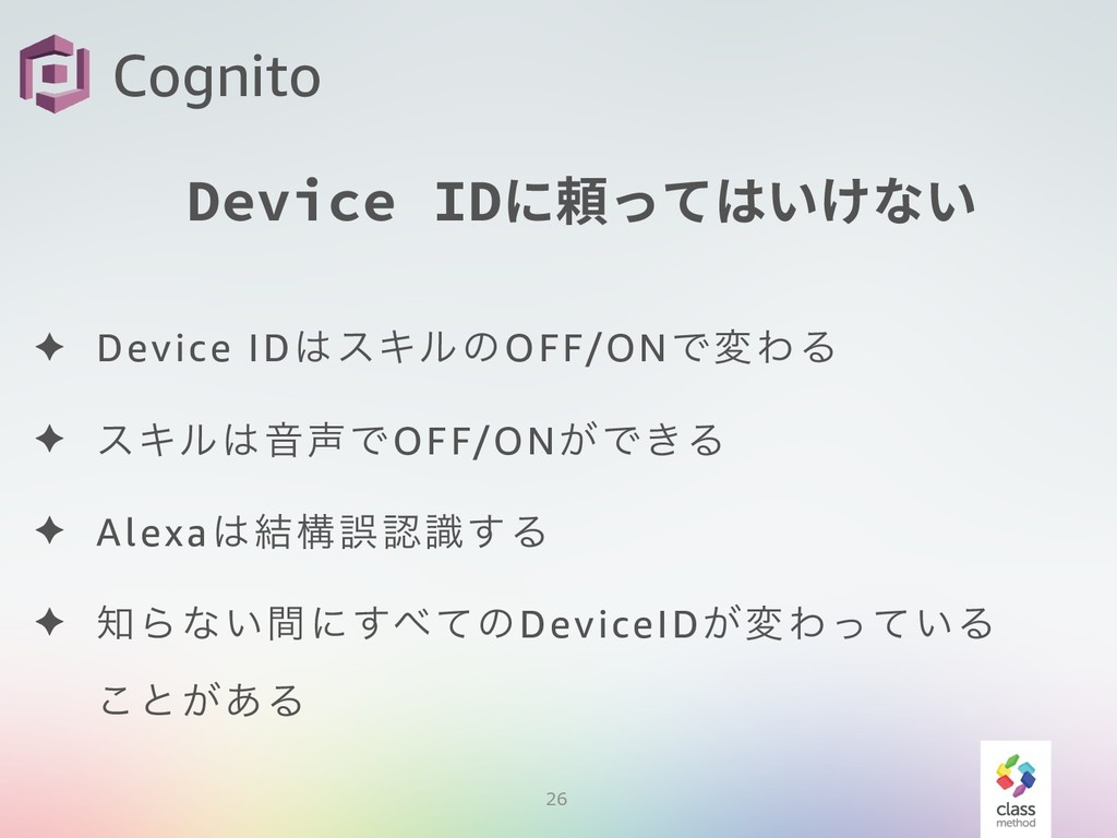 26 Cognito Device ID ✦ Device ID͸εΩϧͷOFF/ONͰมΘΔ...