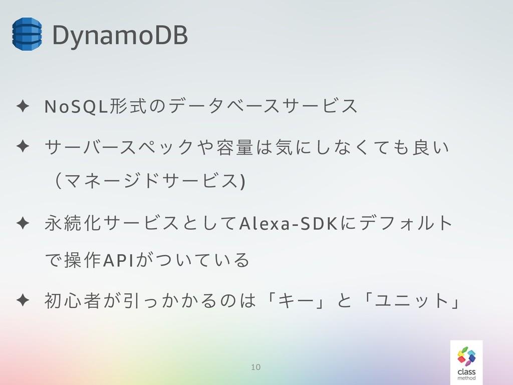 10 DynamoDB ✦ NoSQLܗࣜͷσʔλϕʔεαʔϏε ✦ αʔόʔεϖοΫ༰ྔ...