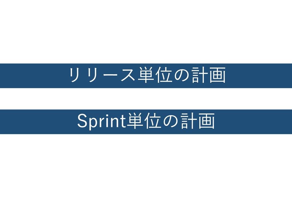 リリース単位の計画 Sprint単位の計画