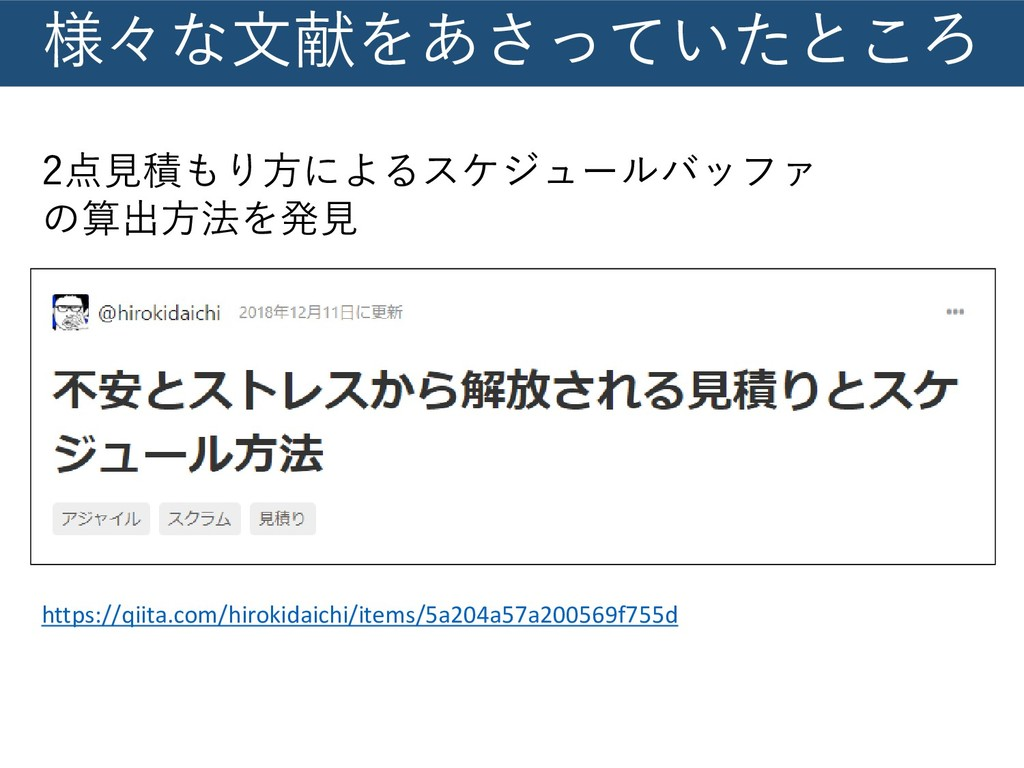様々な文献をあさっていたところ https://qiita.com/hirokidaichi/...