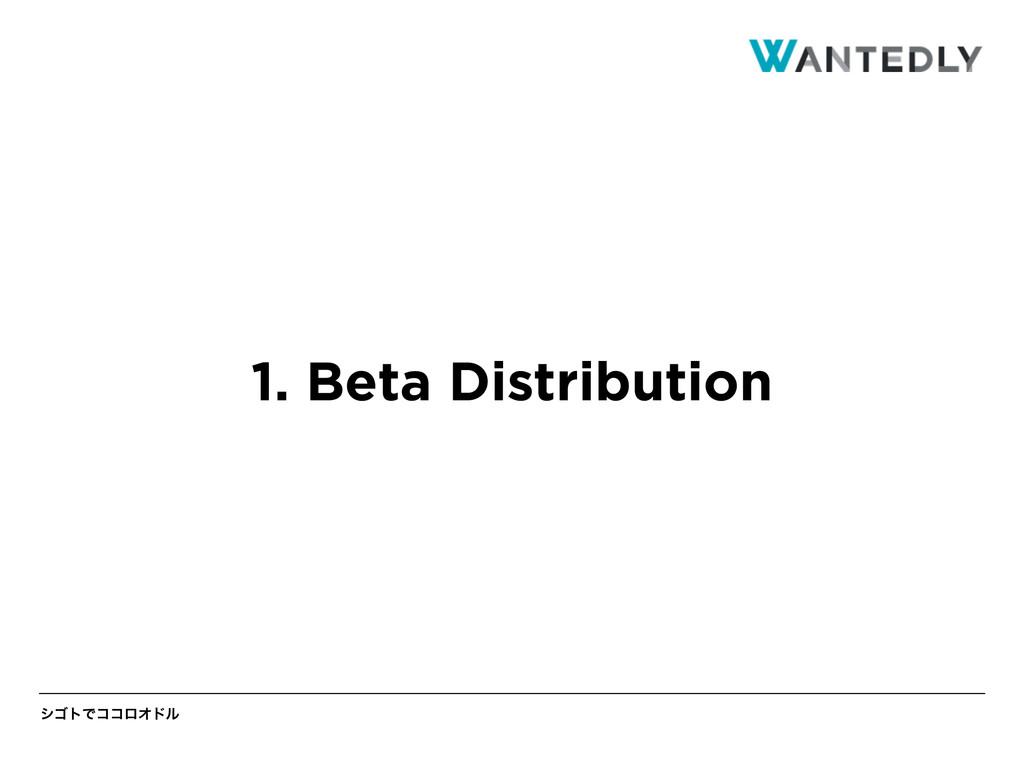 γΰτͰίίϩΦυϧ 1. Beta Distribution