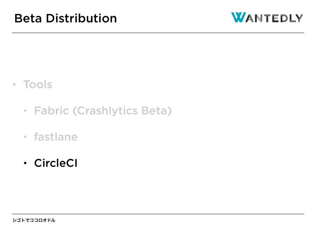 γΰτͰίίϩΦυϧ • Tools • Fabric (Crashlytics Beta) ...