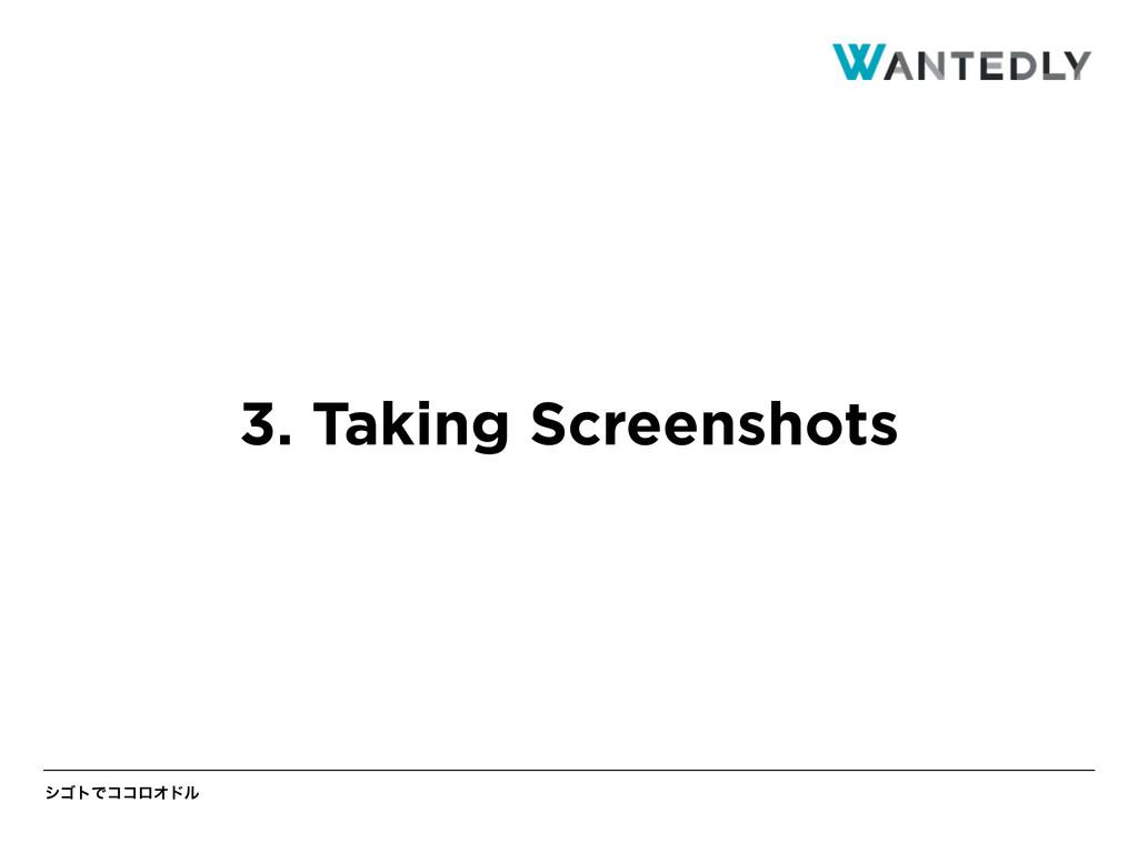 γΰτͰίίϩΦυϧ 3. Taking Screenshots