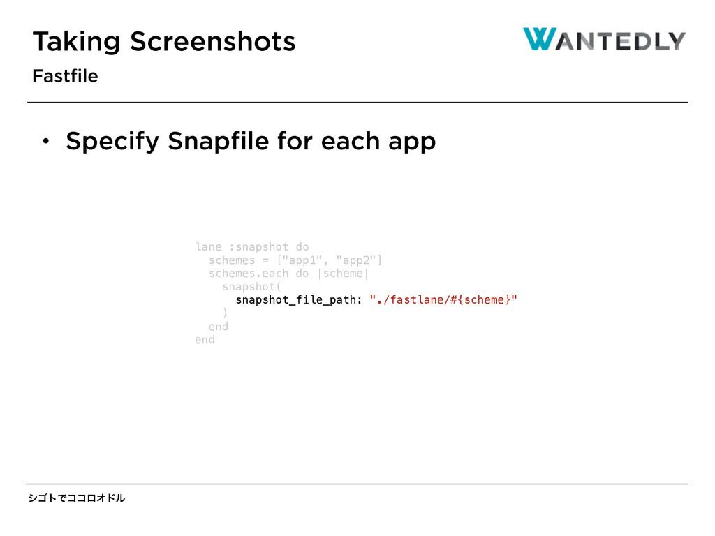 γΰτͰίίϩΦυϧ Taking Screenshots Fastfile lane :sna...