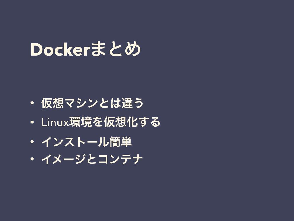 Docker·ͱΊ • ԾϚγϯͱҧ͏ • LinuxڥΛԾԽ͢Δ • Πϯετʔϧ؆...