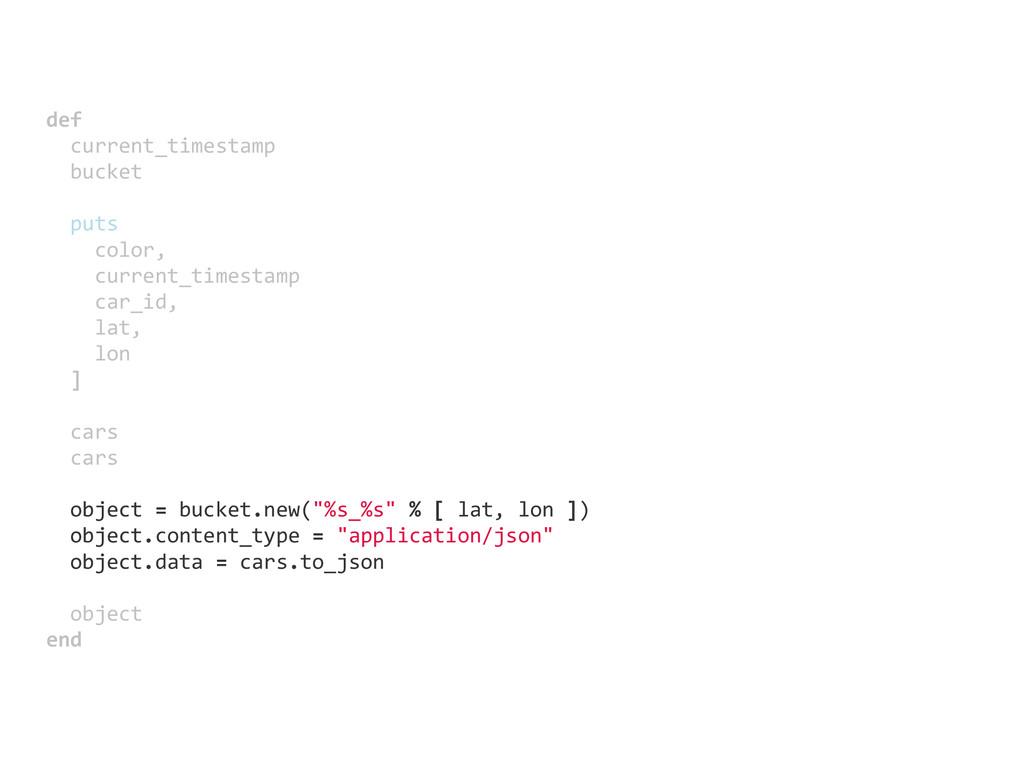 def    current_timestamp    bucket  !  ...
