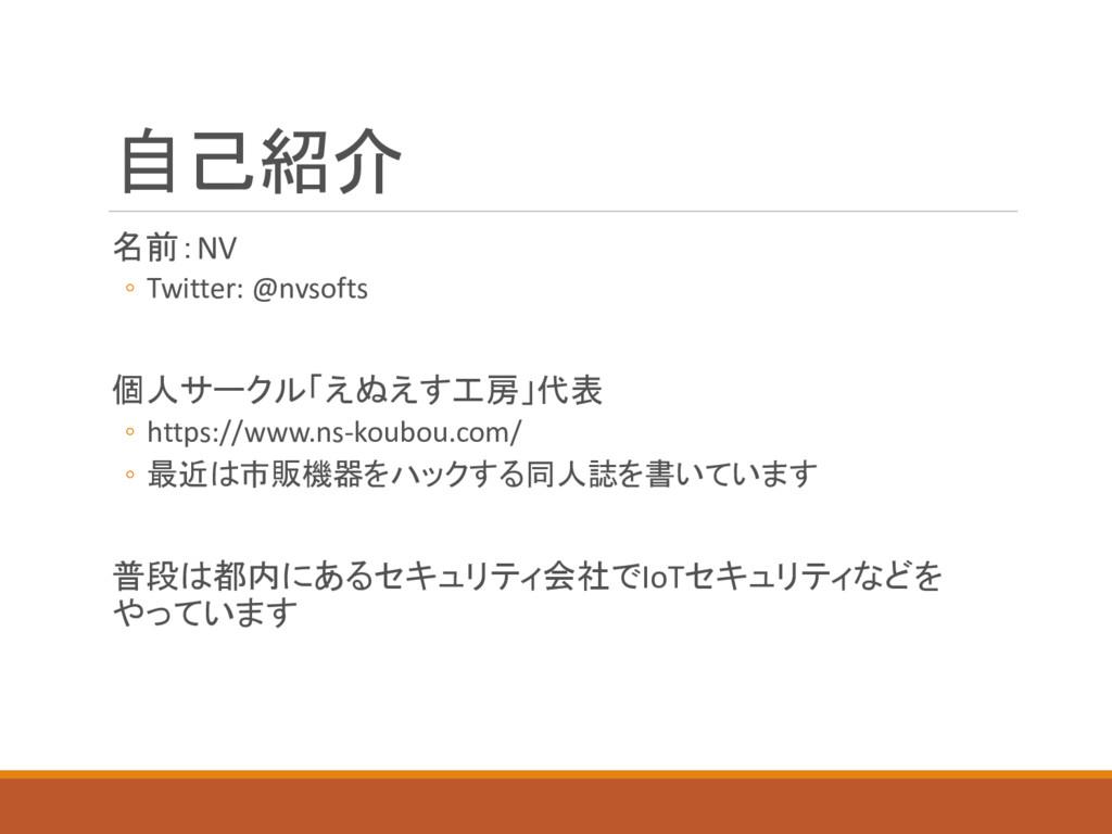 自己紹介 名前:NV ◦ Twitter: @nvsofts 個人サークル「えぬえす工房」代表...