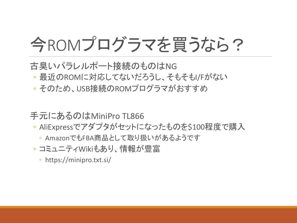 今ROMプログラマを買うなら? 古臭いパラレルポート接続のものはNG ◦ 最近のROMに対応し...