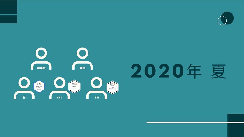 2020 年 夏 部⻑ 副部⻑ 私 SES SES
