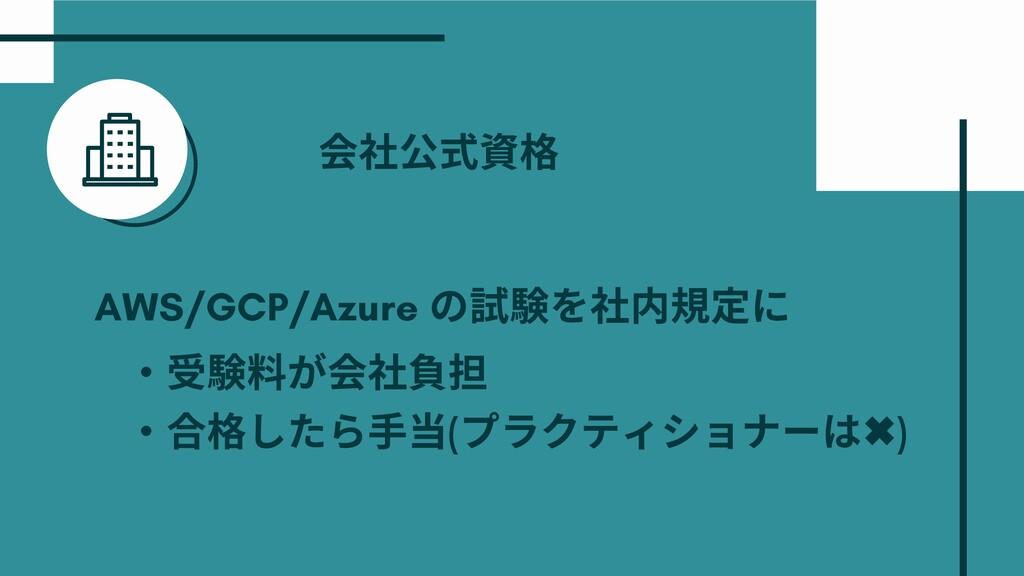 式 ・受 料が 負担 ・ したら⼿当( プラクティショナーは ✖ ) AWS/GCP/Azur...