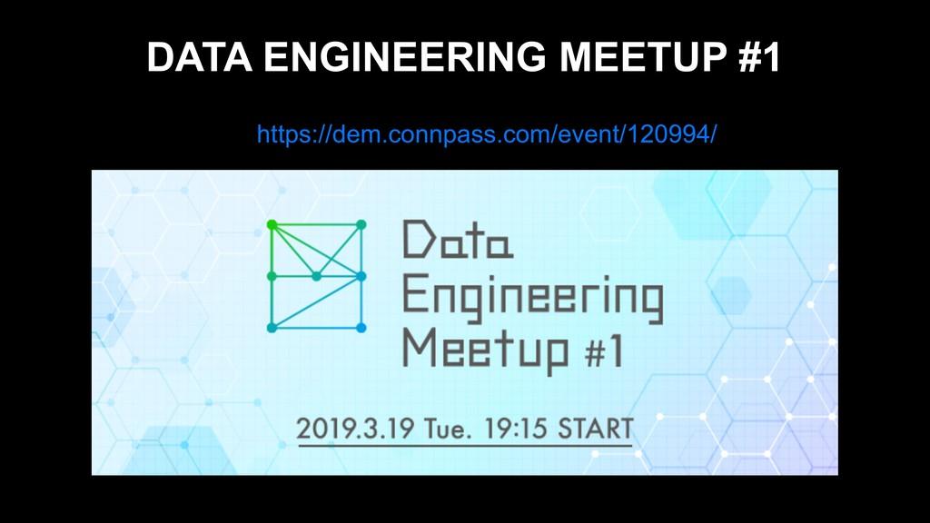 DATA ENGINEERING MEETUP #1 https://dem.connpass...
