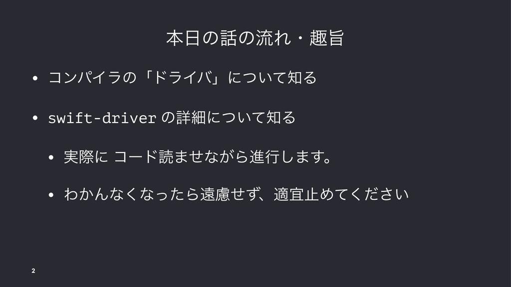 ຊͷͷྲྀΕɾझࢫ • ίϯύΠϥͷʮυϥΠόʯʹ͍ͭͯΔ • swift-driver ...