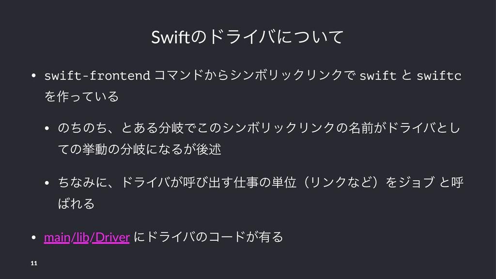 Swi$ͷυϥΠόʹ͍ͭͯ • swift-frontend ίϚϯυ͔ΒγϯϘϦοΫϦϯΫͰ...