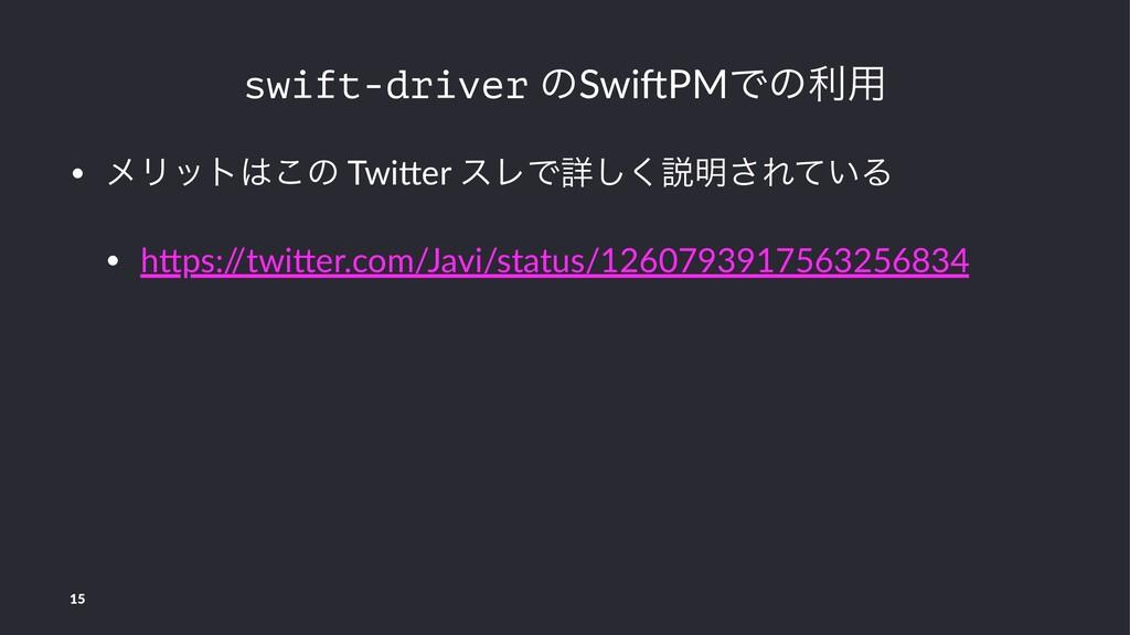 swift-driver ͷSwi%PMͰͷར༻ • ϝϦοτ͜ͷ Twi&er εϨͰৄ͠...