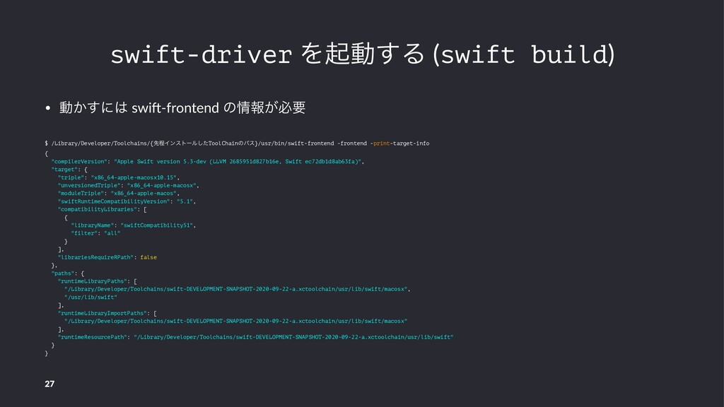 swift-driver Λىಈ͢Δ (swift build) • ಈ͔͢ʹ swi&-f...