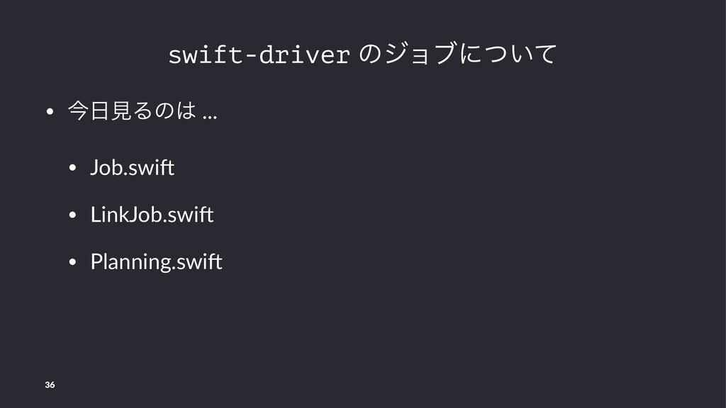 swift-driver ͷδϣϒʹ͍ͭͯ • ࠓݟΔͷ ... • Job.swi* •...