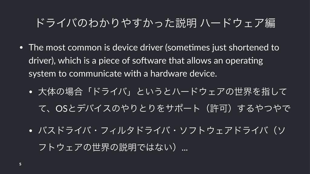 υϥΠόͷΘ͔Γ͔ͬͨ͢આ໌ ϋʔυΣΞฤ • The most common is de...