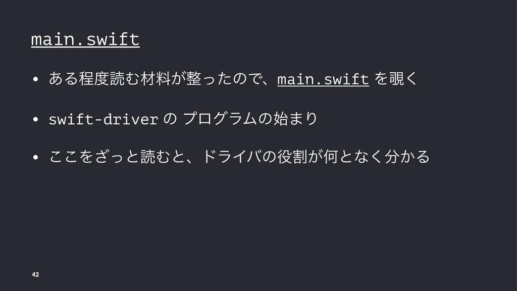 main.swift • ͋ΔఔಡΉࡐྉ͕ͬͨͷͰɺmain.swift Λ͘ • sw...