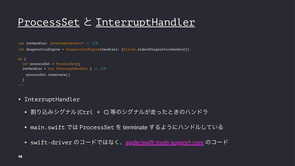 ProcessSet ͱ InterruptHandler var intHandler: I...