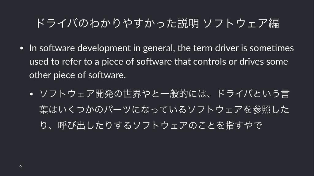 υϥΠόͷΘ͔Γ͔ͬͨ͢આ໌ ιϑτΣΞฤ • In so'ware developmen...