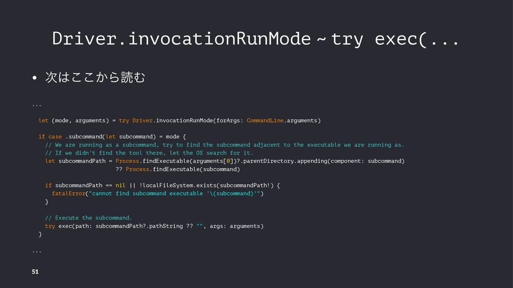 Driver.invocationRunMode ~ try exec(... • ͔͜͜...