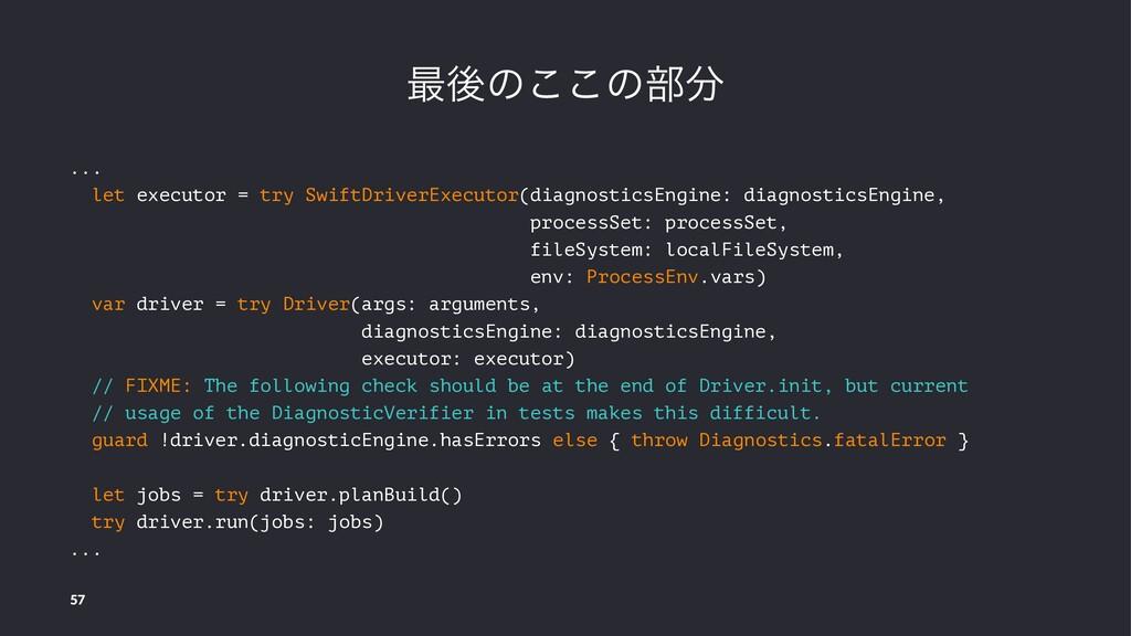 ࠷ޙͷ͜͜ͷ෦ ... let executor = try SwiftDriverExec...