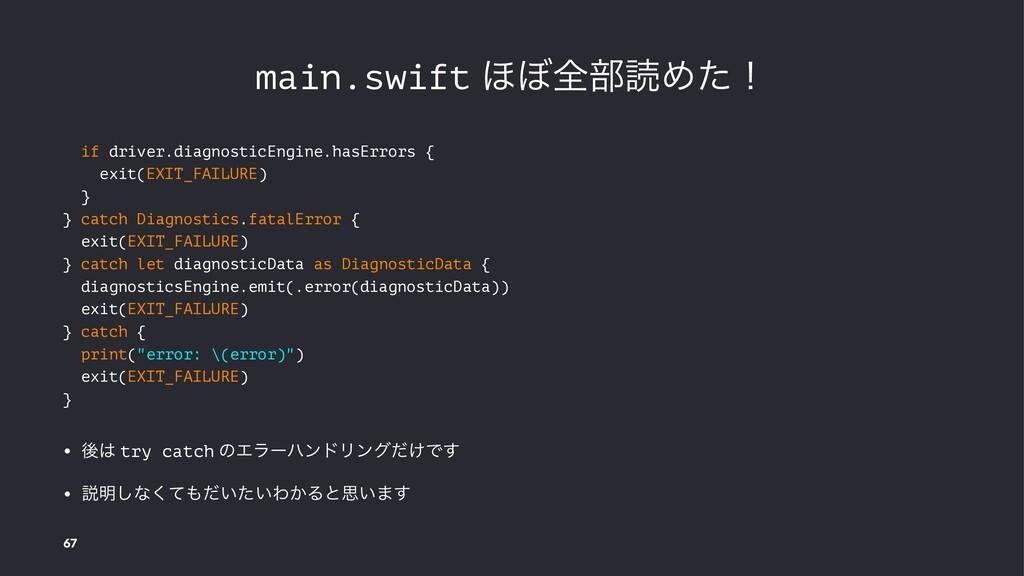 main.swift ΄΅શ෦ಡΊͨʂ if driver.diagnosticEngine....