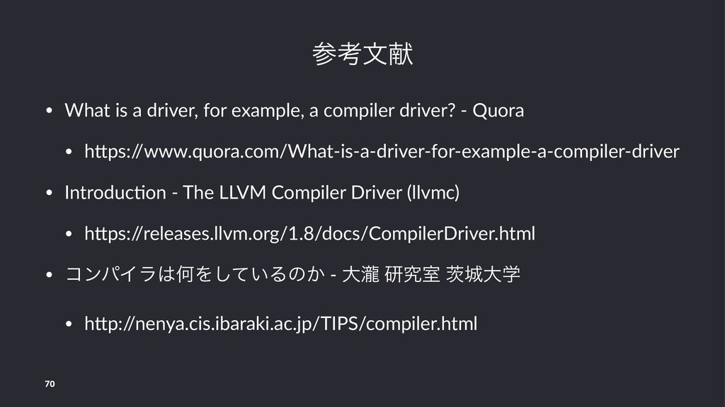ߟจݙ • What is a driver, for example, a compile...
