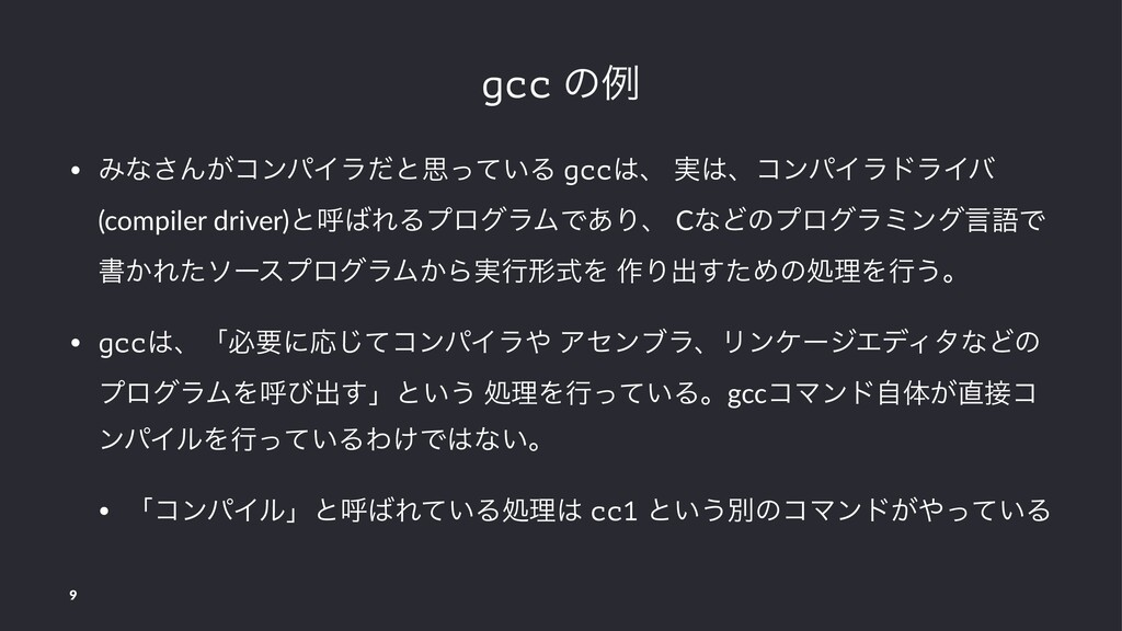 gcc ͷྫ • Έͳ͞Μ͕ίϯύΠϥͩͱࢥ͍ͬͯΔ gccɺ ࣮ɺίϯύΠϥυϥΠό (...