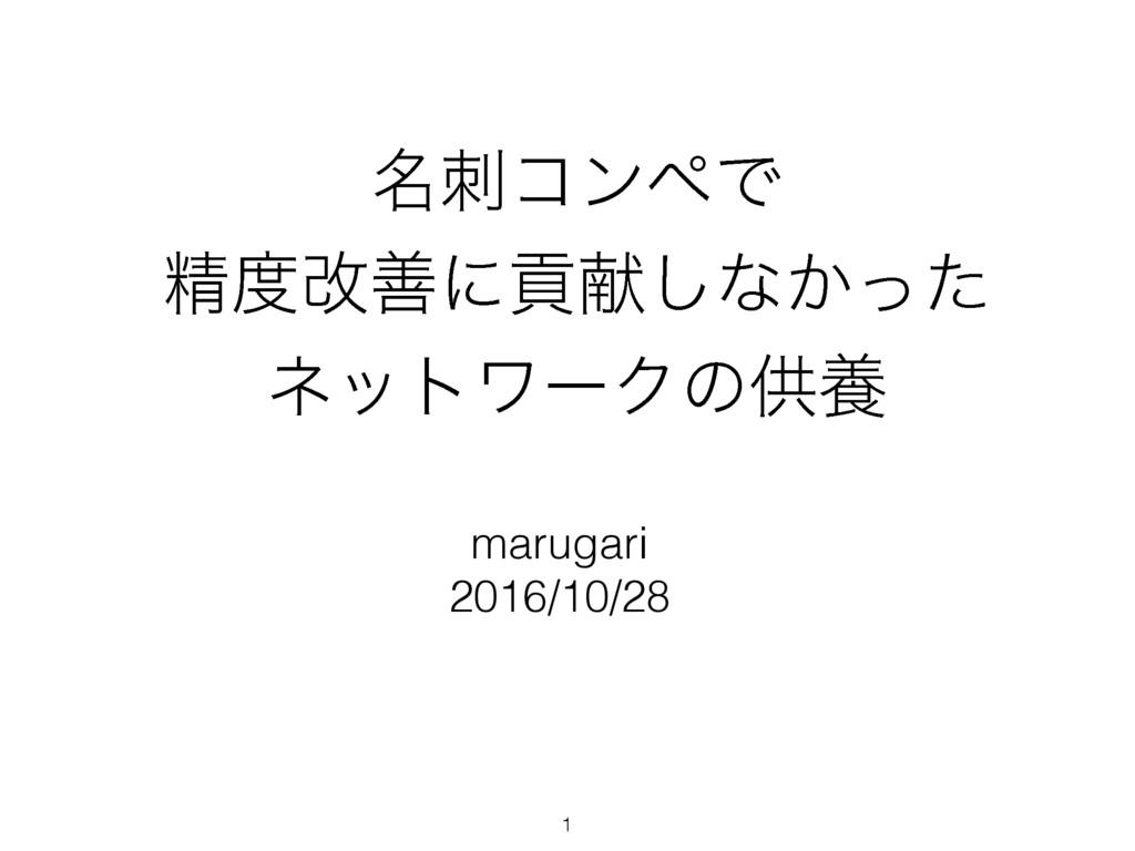 ໊ίϯϖͰ ਫ਼վળʹߩݙ͠ͳ͔ͬͨ ωοτϫʔΫͷڙཆ marugari 2016/10/...