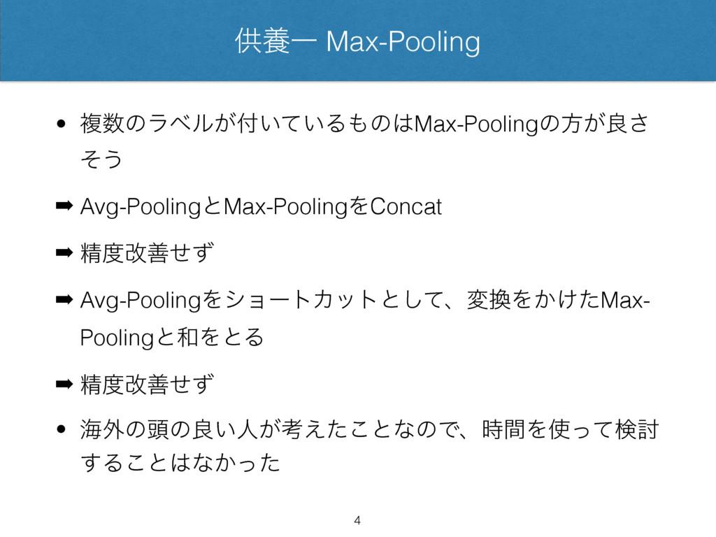 ڙཆҰ Max-Pooling • ෳͷϥϕϧ͕͍͍ͯΔͷMax-Poolingͷํ͕...