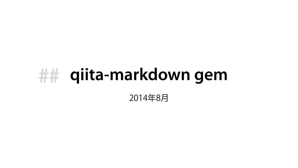 qiita-markdown gem ݄