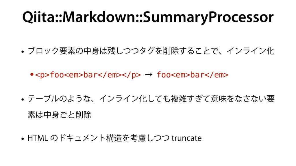 Qiita::Markdown::SummaryProcessor w ϒϩοΫཁૉͷத...