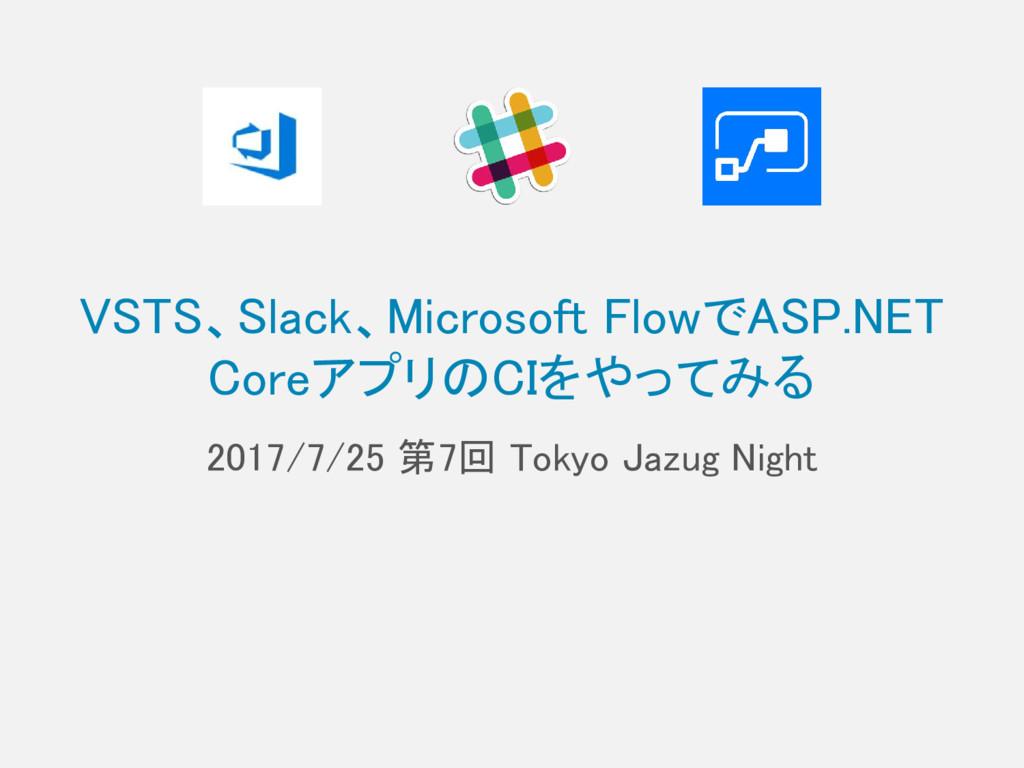 VSTS、Slack、Microsoft FlowでASP.NET CoreアプリのCIをやっ...
