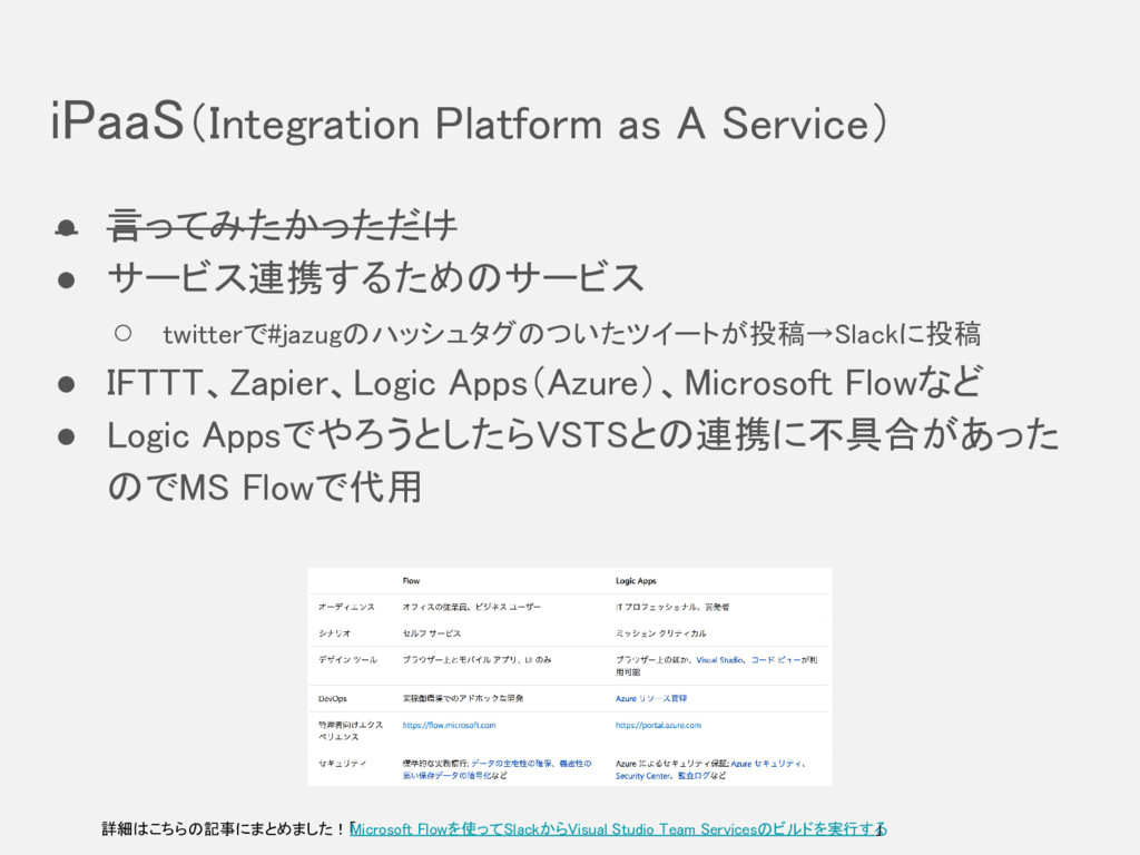 iPaaS(Integration Platform as A Service) ● 言ってみ...