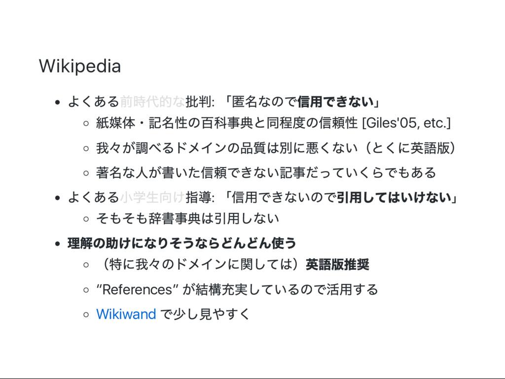 Wikipedia よくある前時代的な批判: 「 匿名なので信用できない」 紙媒体・ 記名性の...