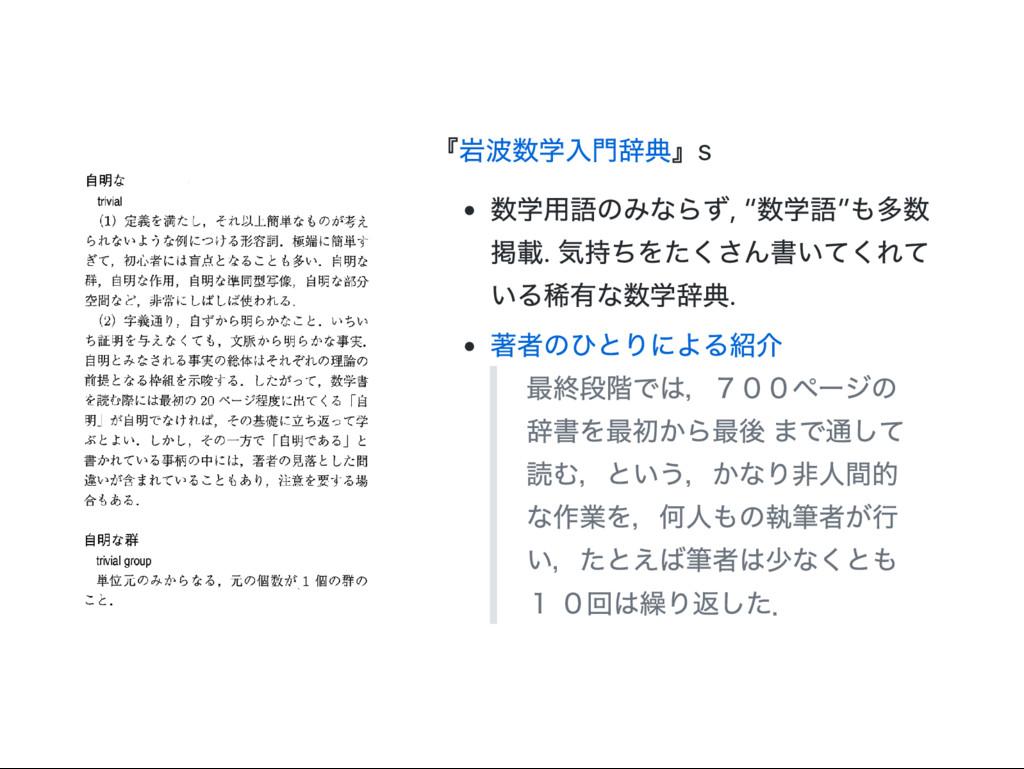 """『 岩波数学入門辞典』s 数学用語のみならず, """" 数学語"""" も多数 掲載. 気持ちをたくさん..."""