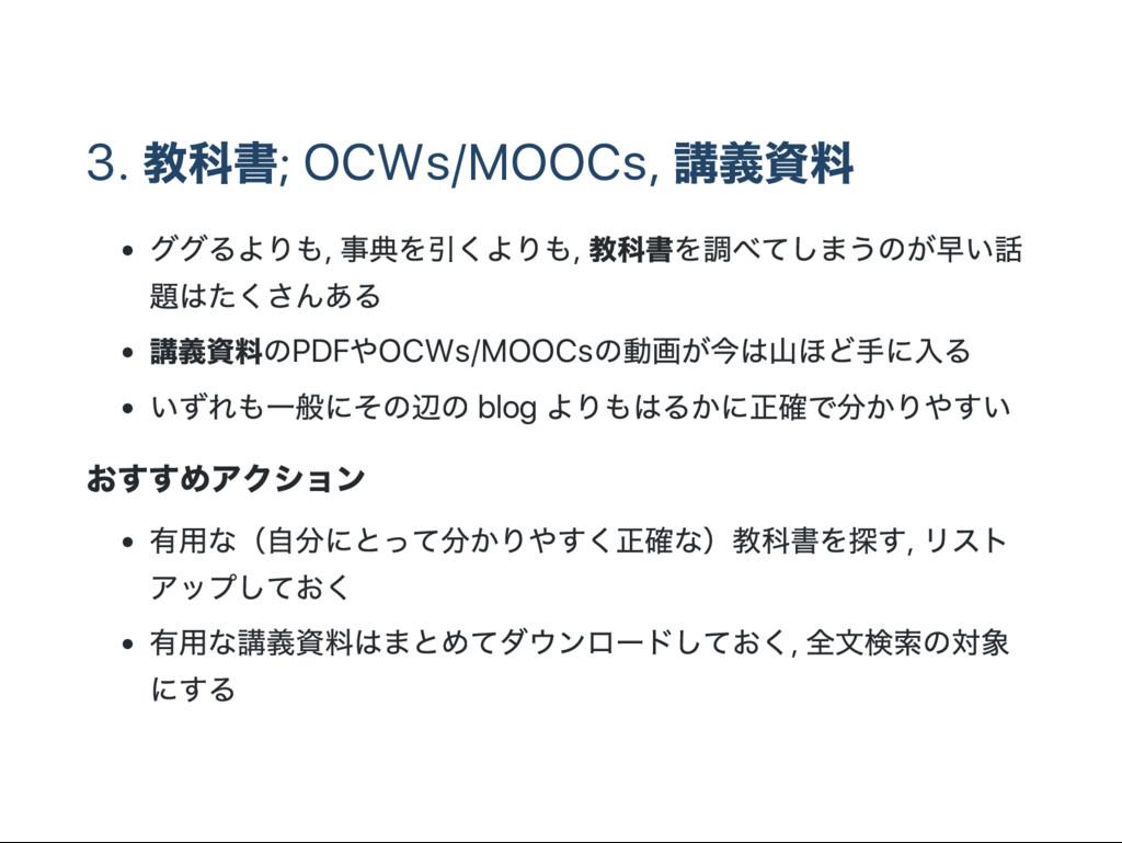 3. 教科書; OCWs/MOOCs, 講義資料 ググるよりも, 事典を引くよりも, 教科書を...
