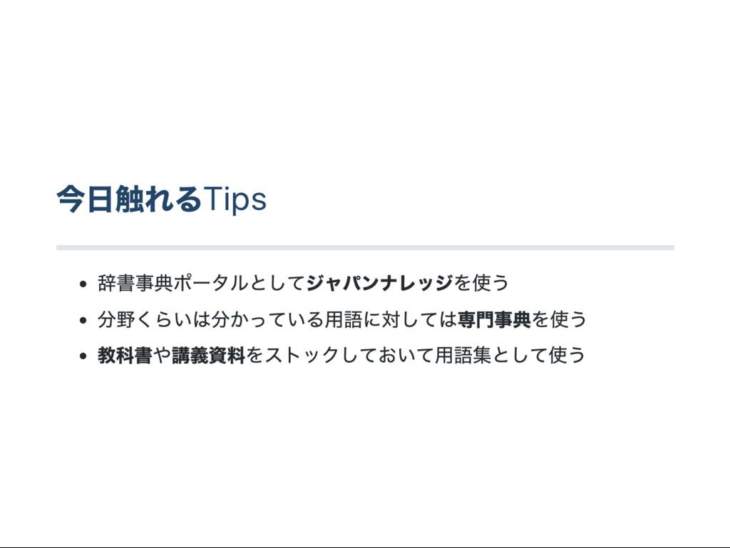 今日触れるTips 辞書事典ポー タルとしてジャパンナレッジを使う 分野くらいは分かっている用...