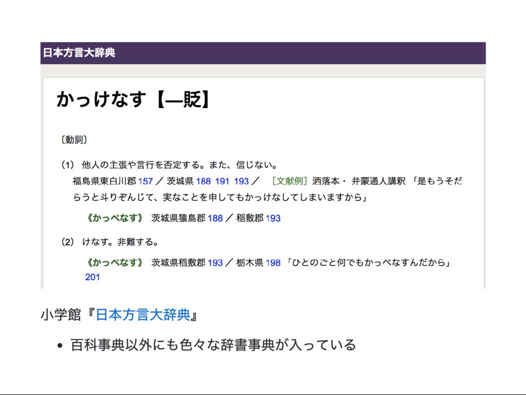 小学館『 日本方言大辞典』 百科事典以外にも色々 な辞書事典が入っている