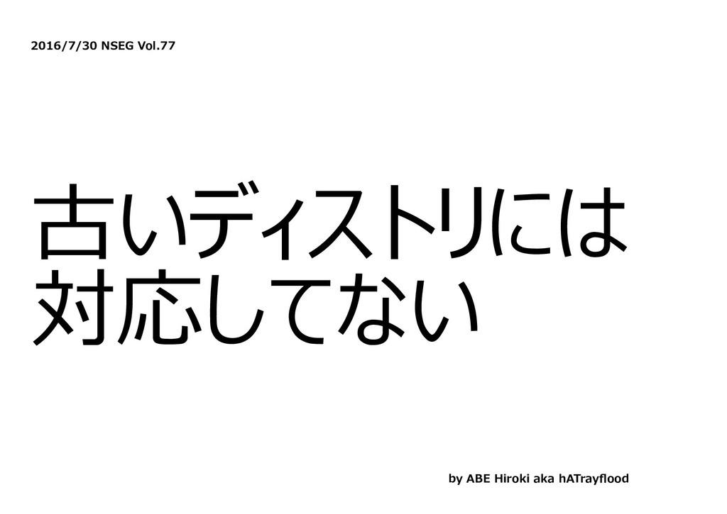 2016/7/30 NSEG Vol.77 古いディストリには 対応してない by ABE H...