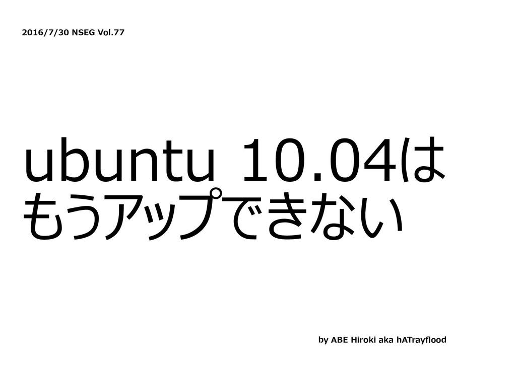 2016/7/30 NSEG Vol.77 ubuntu 10.04は もうアップできない b...
