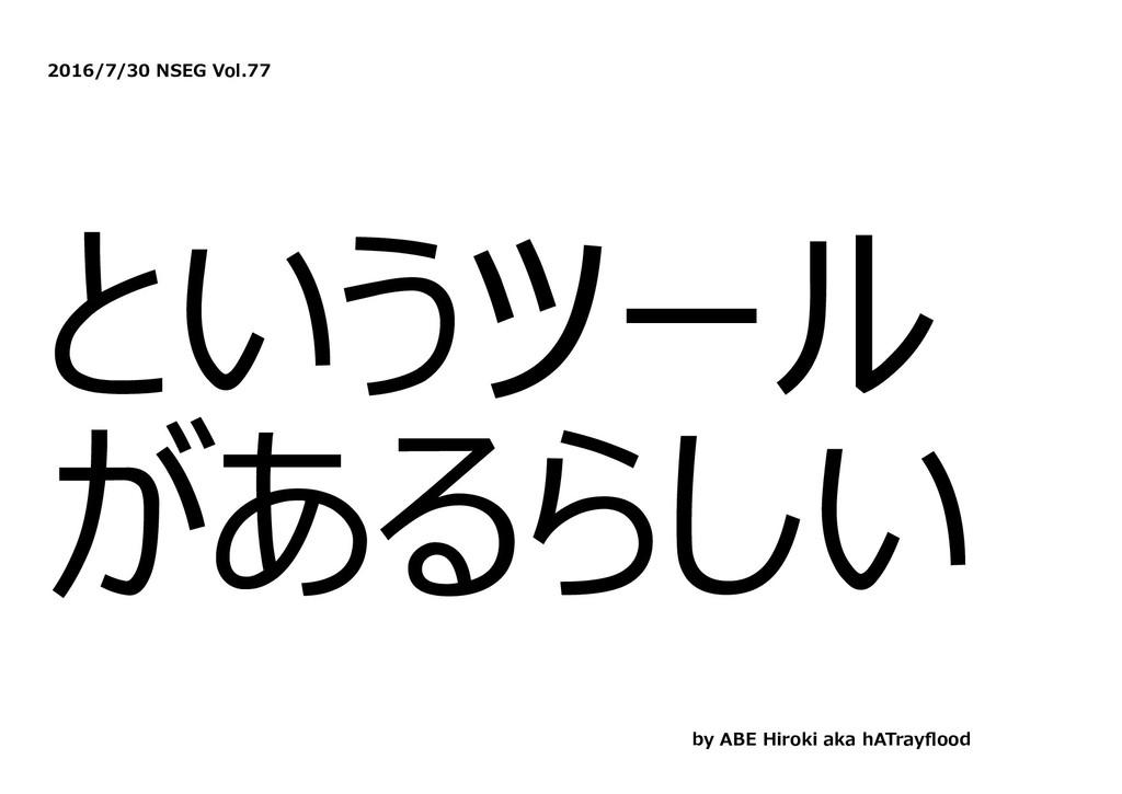 2016/7/30 NSEG Vol.77 というツール があるらしい by ABE Hiro...